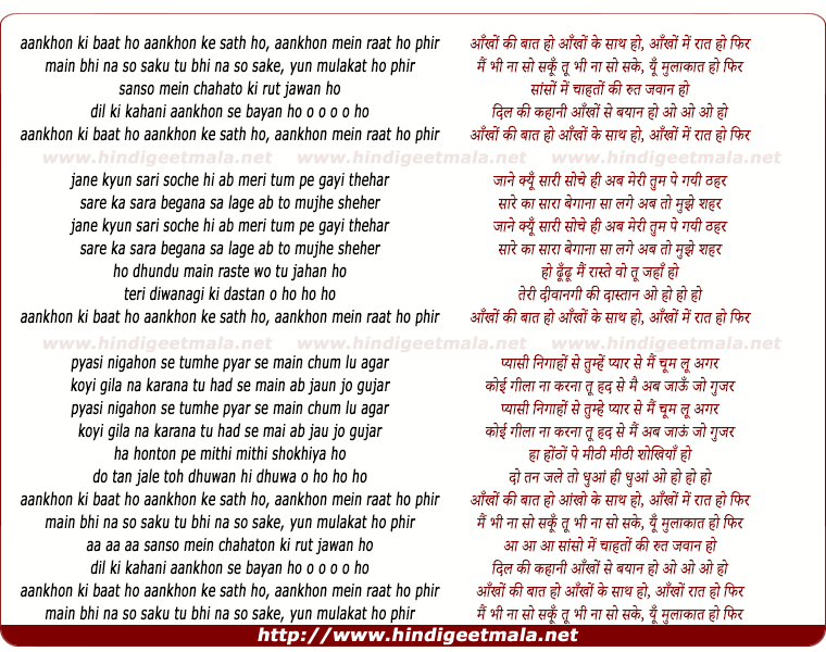 lyrics of song Aankhon Ki Baat Ho Aankhon Ke Saath Ho