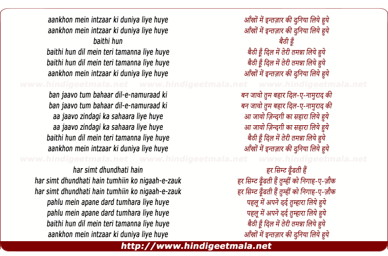 lyrics of song Aankhon Mein Intezaar