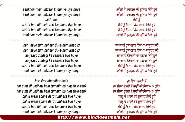 lyrics of song Aankhon Mein Intezaar