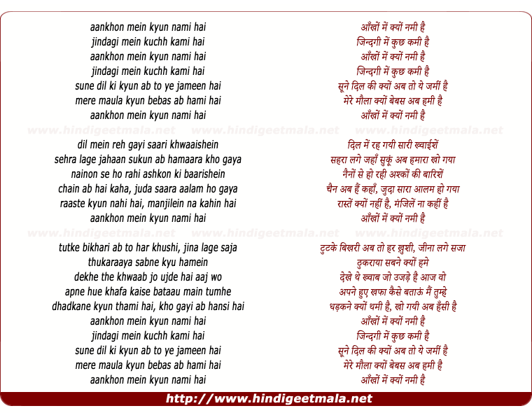 lyrics of song Aankhon Mein Kyun Nami Hai