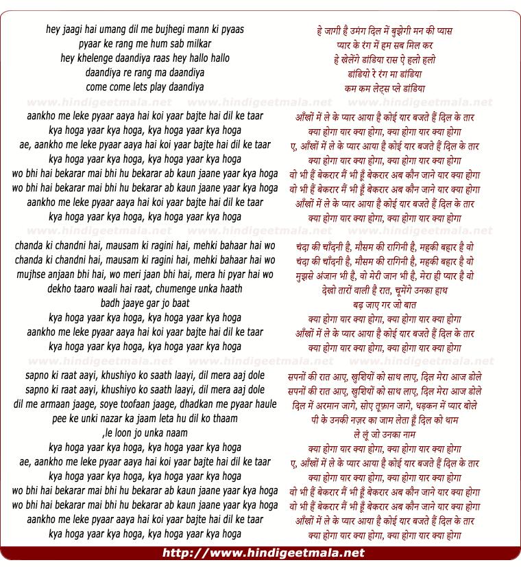 lyrics of song Aankho Me Leke Pyar