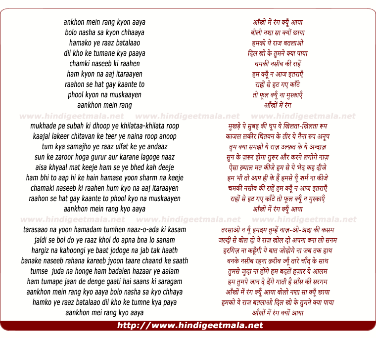 lyrics of song Aankhon Mein Rang Kyon Aaya