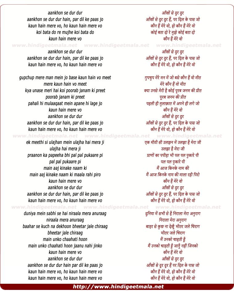 lyrics of song Aankhon Se Door Door