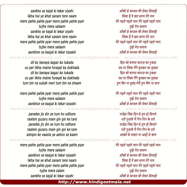 lyrics of song Aankhon Se Kaajal Ki Lekar Siyaahi