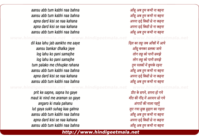 lyrics of song Aansu Abb Tum Kabhee Naa Bahana