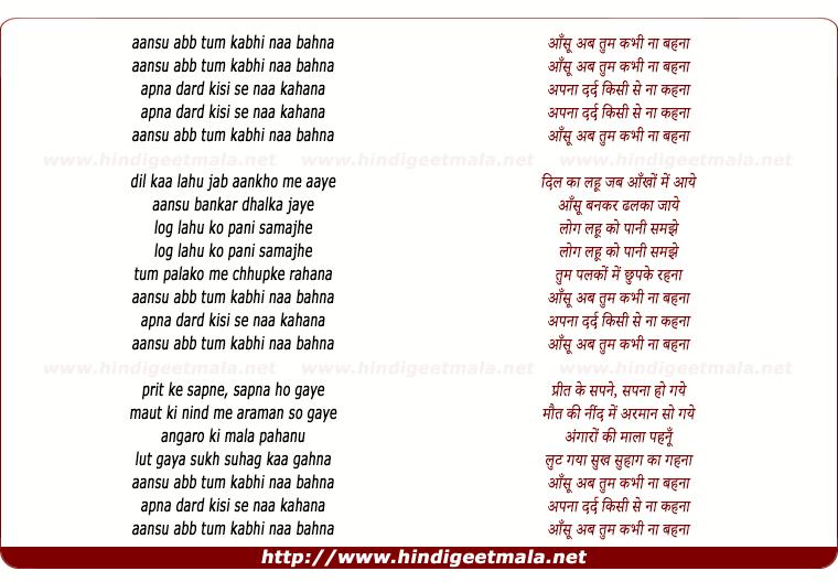 lyrics of song Aansu Abb Tum Kabhee Naa Bahana
