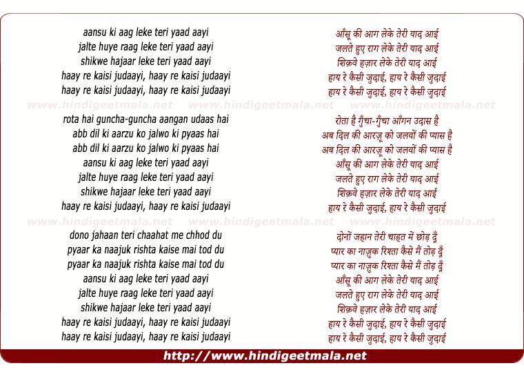 lyrics of song Aansu Kee Aag Leke Teree Yaad Aayee