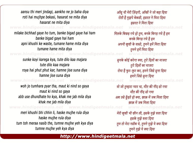 lyrics of song Aansu Thi Meree Jindagee