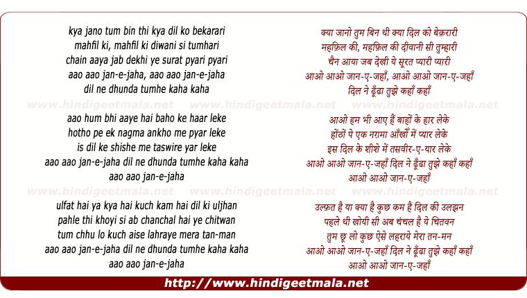 lyrics of song Aao Aao Jaan-E-Jahan Kya Jano