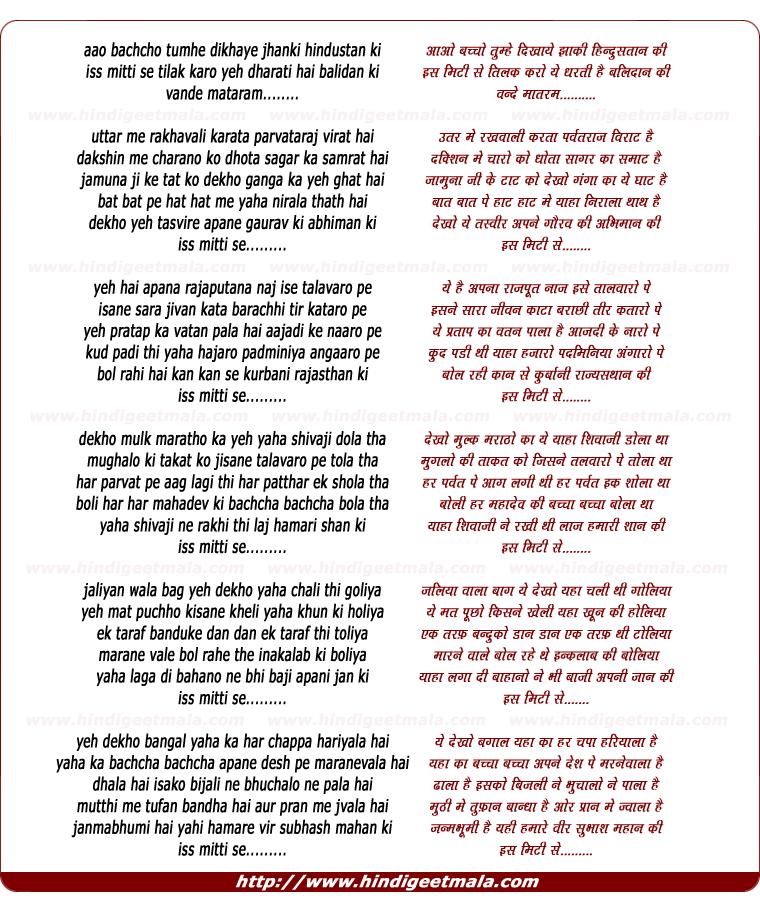 lyrics of song Aao Bachcho Tumhe Dikhaye Jhanki Hindustan Ki