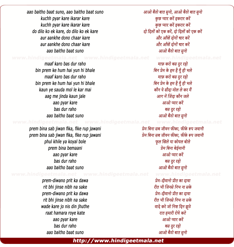 lyrics of song Aao Baitho Bat Suno