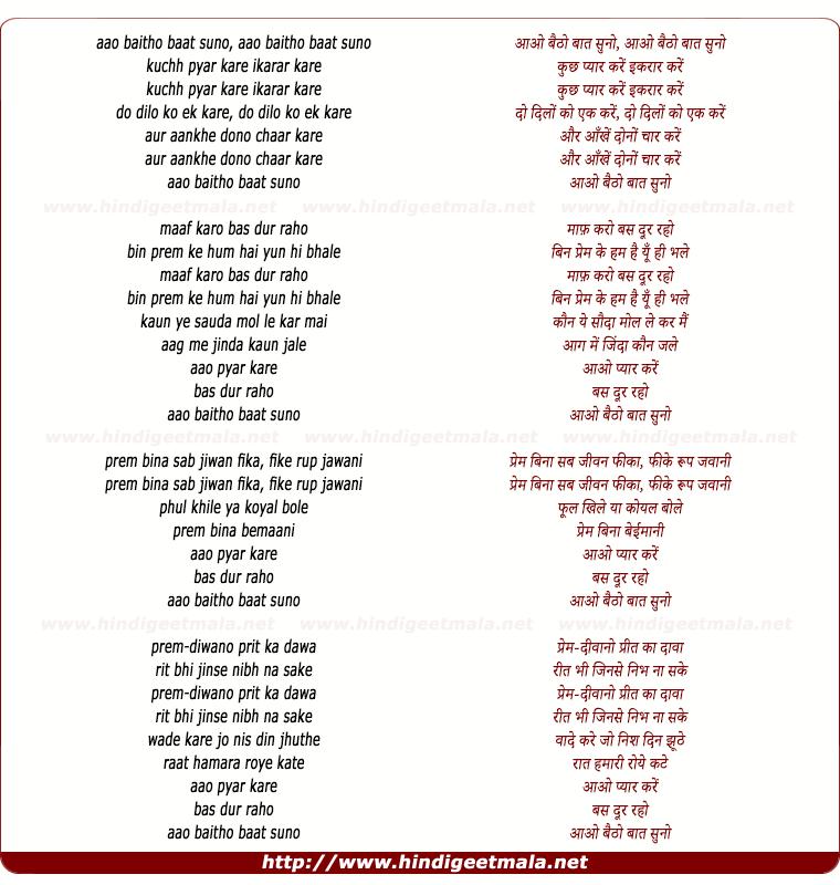 lyrics of song Aao Baitho Bat Suno