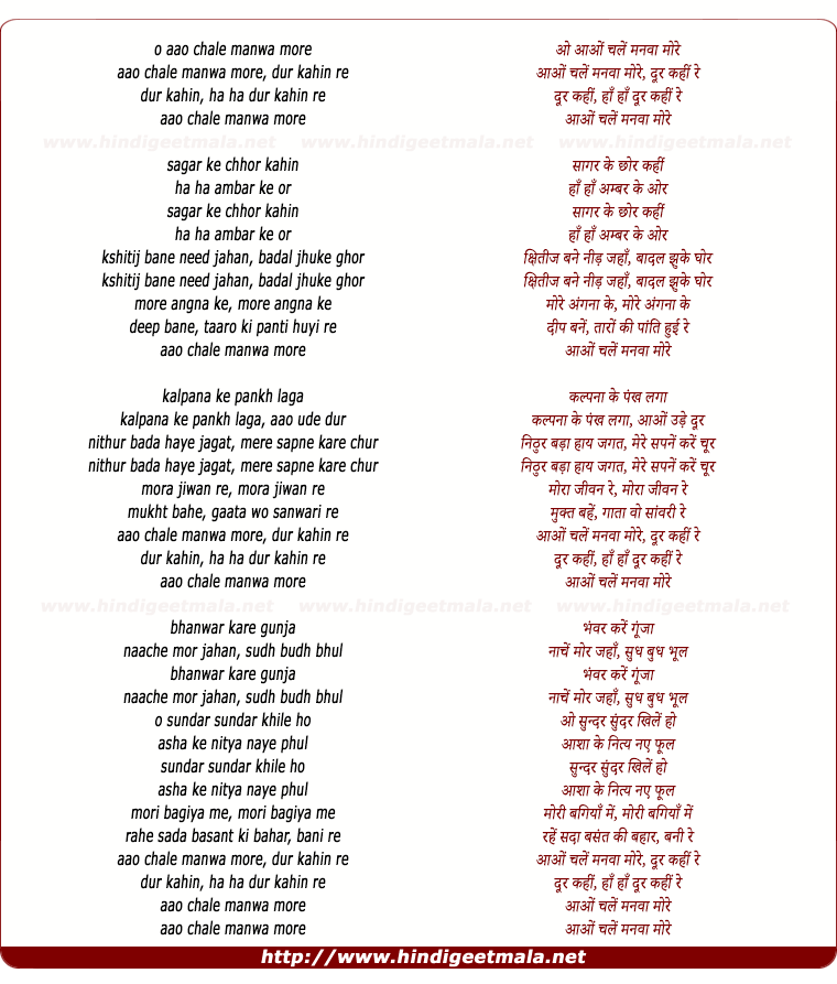 lyrics of song Aao Chalen Manwa More