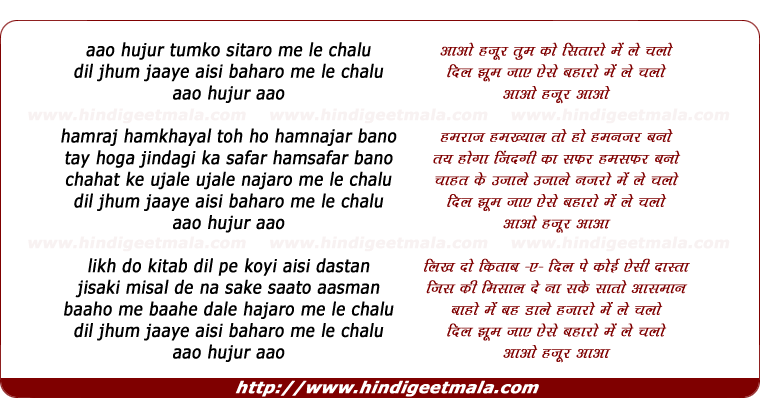 lyrics of song Aao Hujur Tumko Sitaaro Me Le Chalu