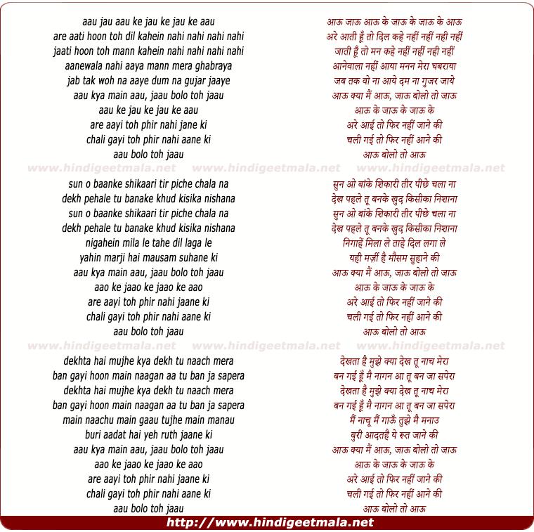 lyrics of song Aau Ke Jau Ke