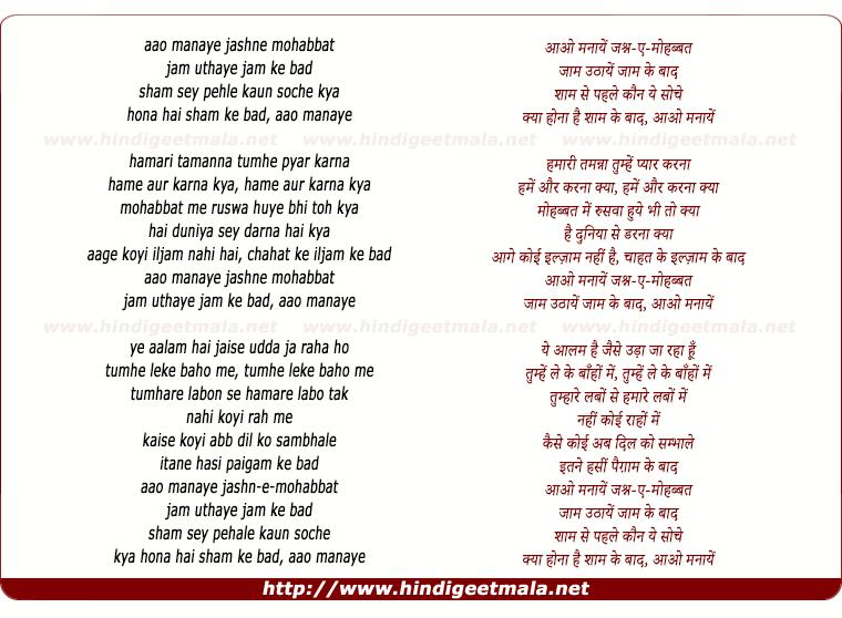lyrics of song Aao Manaye Jashne-A-Mohabbat