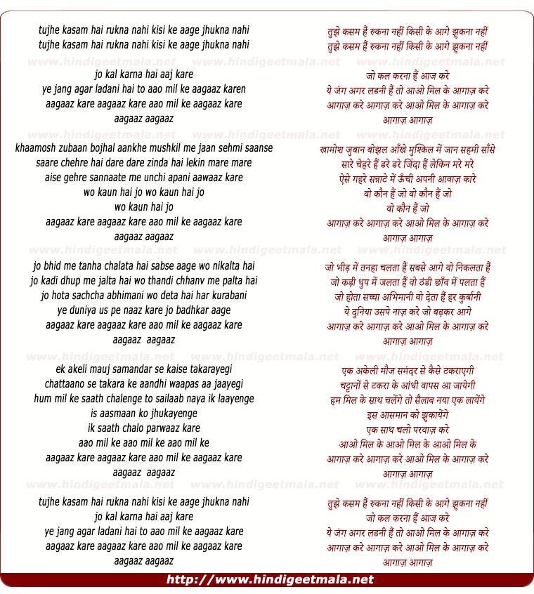 lyrics of song Aao Mill Ke Aagaaz Karein