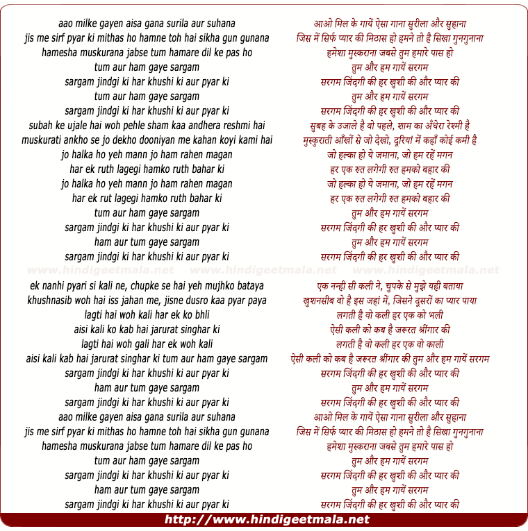 lyrics of song Aao Milke Gayen Aisa Gana