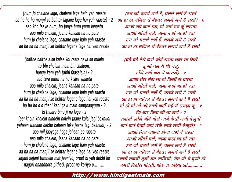 lyrics of song Aao Milo Chale, Ho Jaaye Hum Yun Laapata