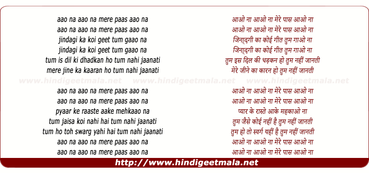 lyrics of song Aao Na Aao Na Mere Pas Aao Na