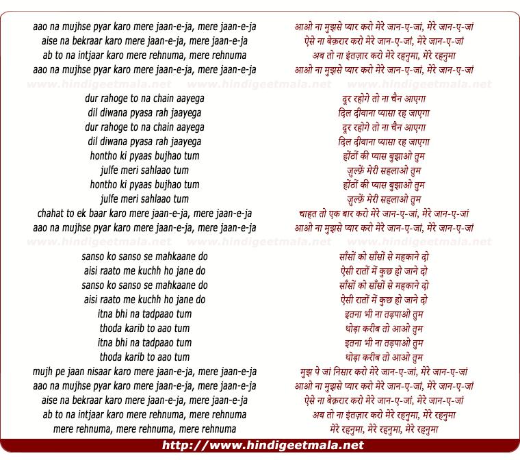lyrics of song Aao Na Mujhse Pyar Karo Mere Jane Jaan