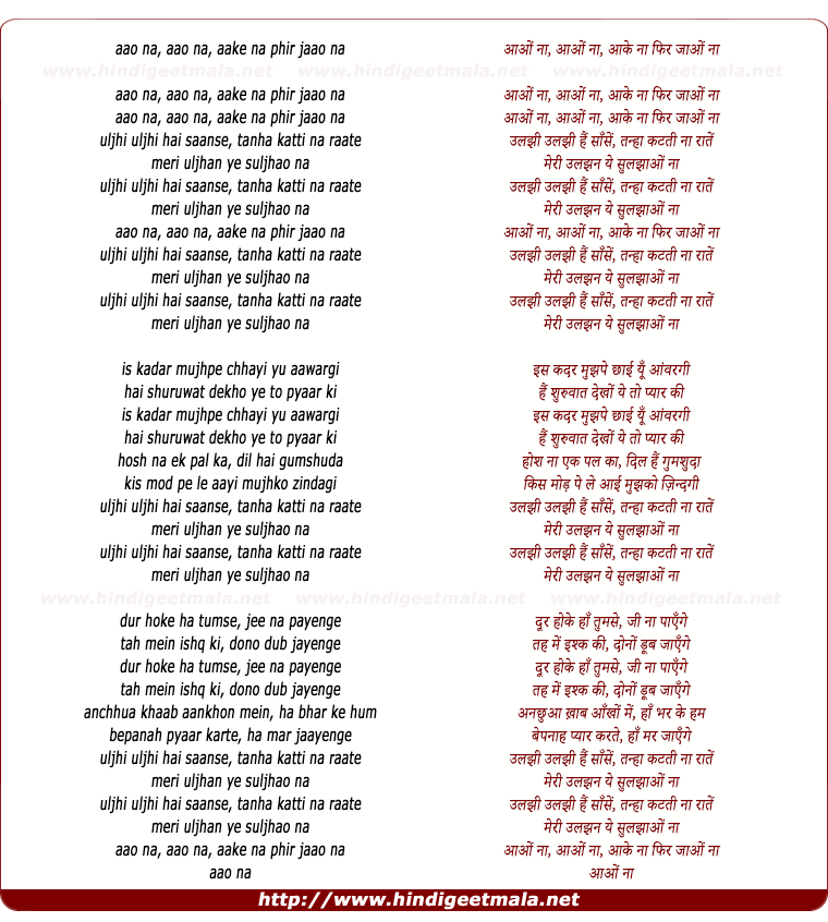 lyrics of song Aao Na, Aake Na Phir Jaao Na