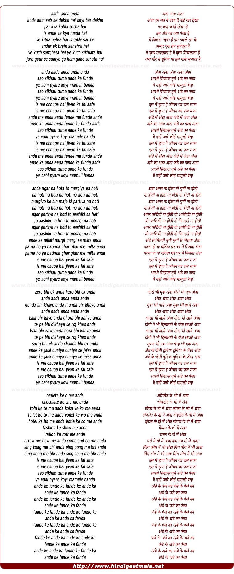 lyrics of song Aao SikhauTume Ande Ka Funda