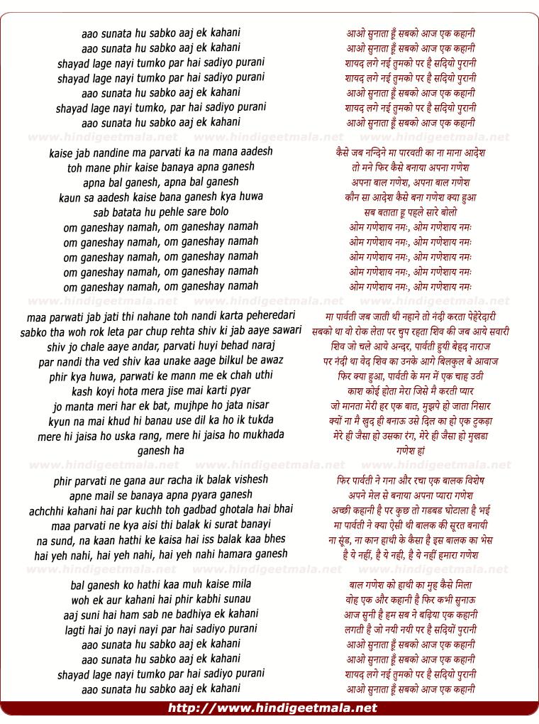 lyrics of song Aao Sunata Hu Sabko Aaj Ek Kahani