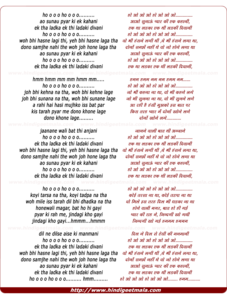 lyrics of song Aao Sunau Pyar Kee Ek Kahanee