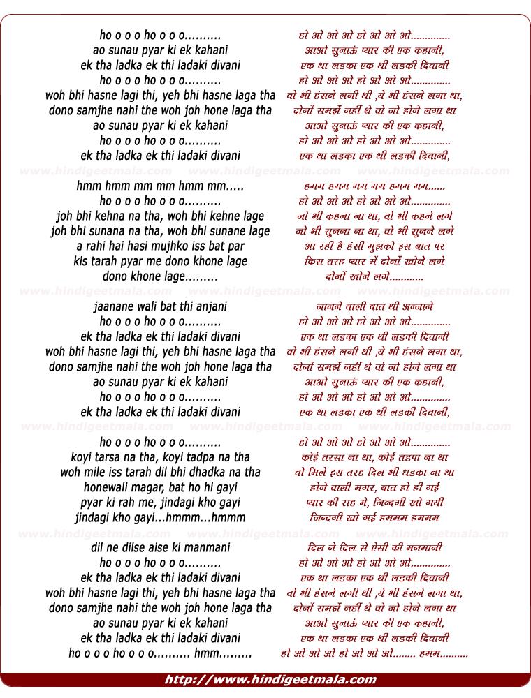 lyrics of song Aao Sunau Pyar Kee Ek Kahanee