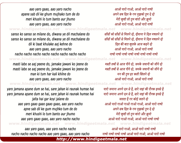 lyrics of song Aao Yaro Gaao, Aao Yaro Nacho