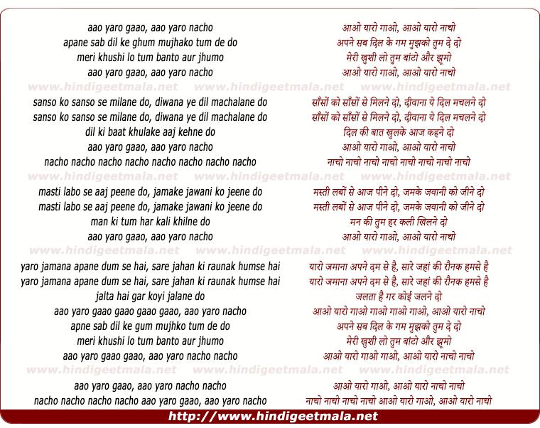 lyrics of song Aao Yaro Gaao, Aao Yaro Nacho