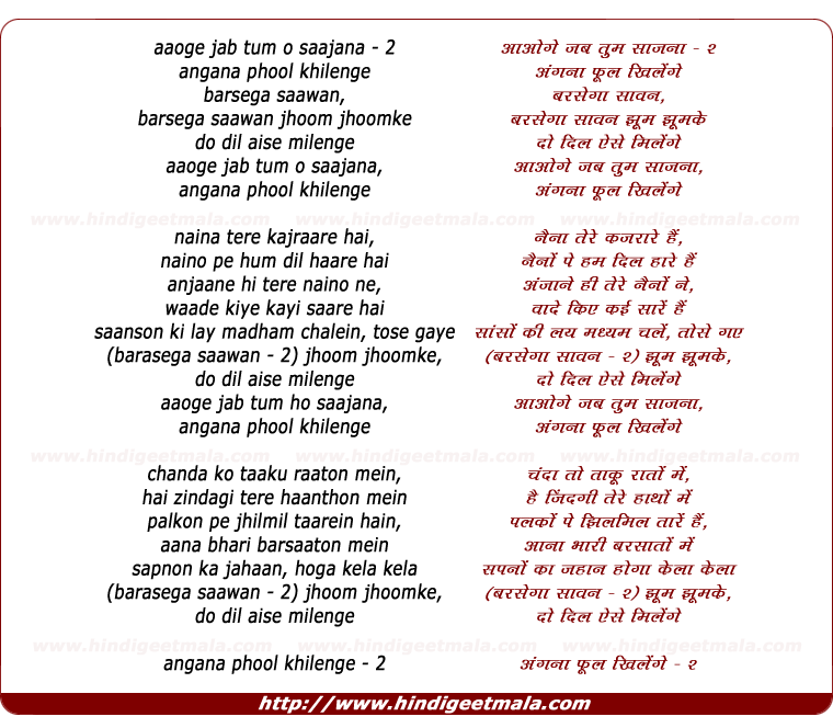 lyrics of song Aaoge Jab Tum O Saajana