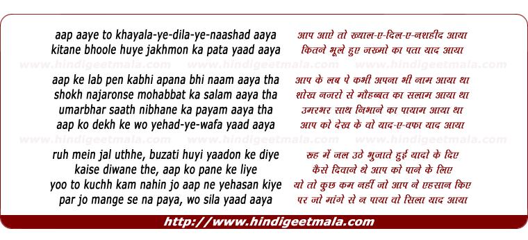 lyrics of song Aap Aaye To Khayaala-Ye-Dila-Ye-Naashaad