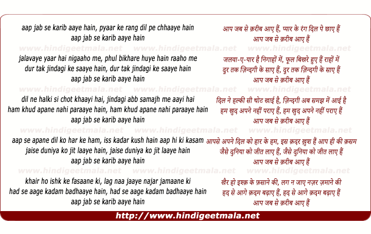 lyrics of song Aap Jab Se Karib Aaye Hain