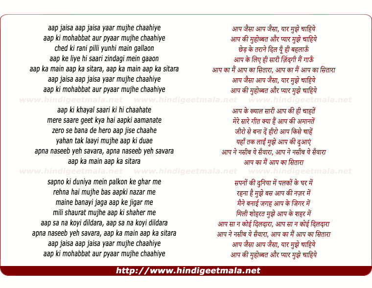 lyrics of song Aap Jaisa Aap Jaisa Yaar Mujhe Chahiye