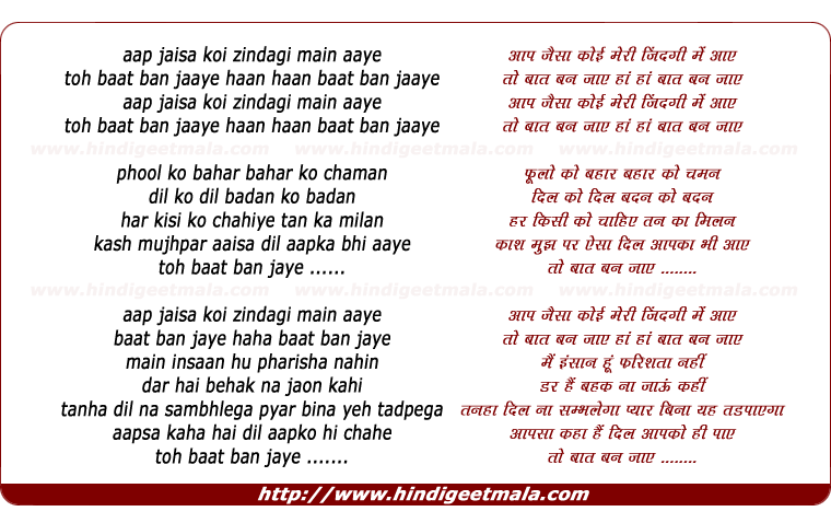lyrics of song Aap Jaisa Koi Meri Zindagi