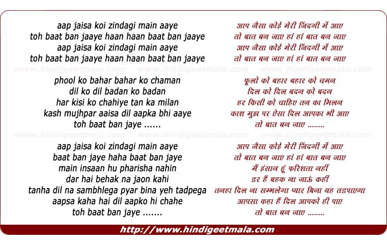 lyrics of song Aap Jaisa Koi Meri Zindagi