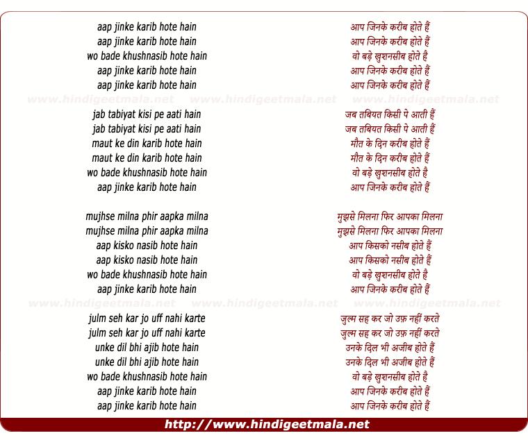 lyrics of song Aap Jinake Karib Hote Hain