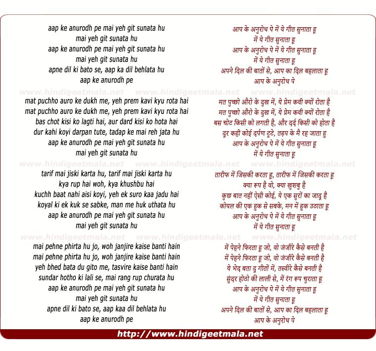 lyrics of song Aap Ke Anurodh Pe Main Ye Geet