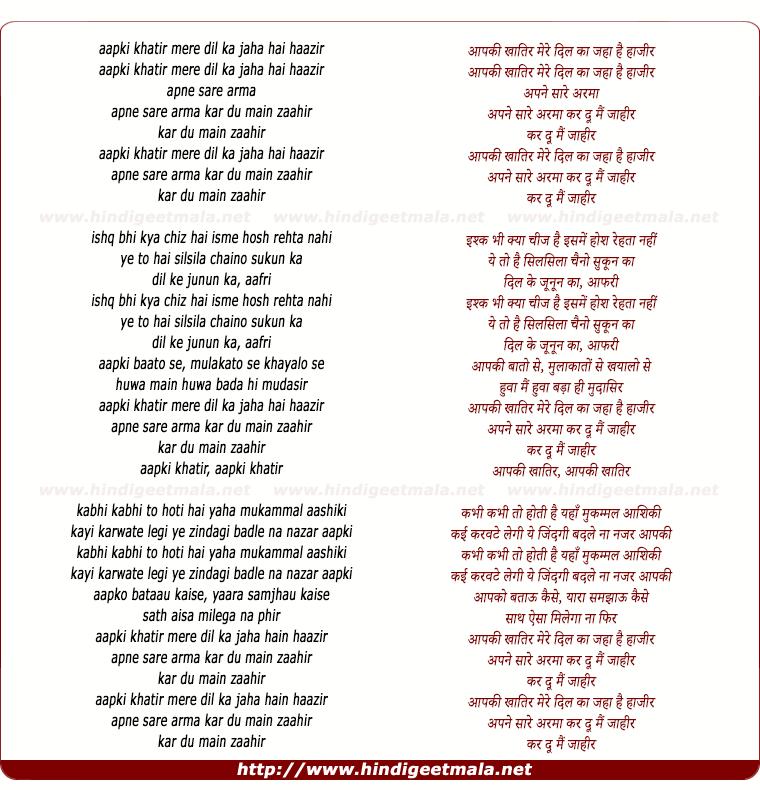 lyrics of song Aap Ki Khatir Mere Dil Ka Jahan Hai Haazir