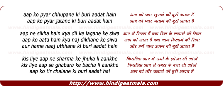 lyrics of song Aap Ko Pyaar Chhupaane Kee Buree Aadat Hain