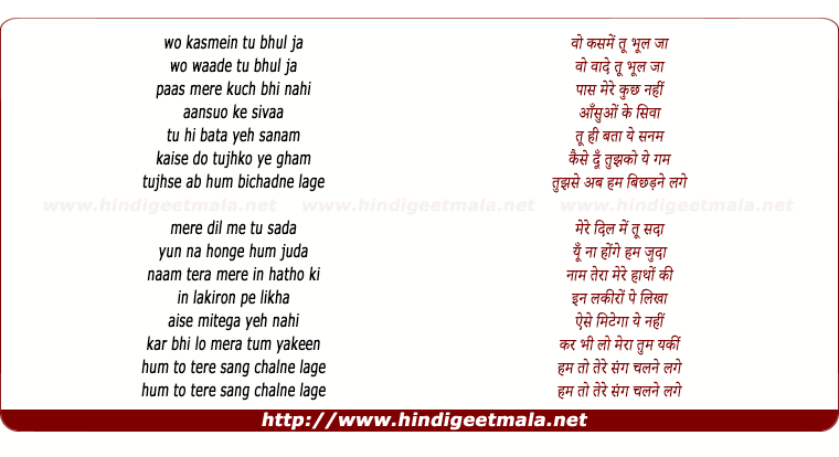 lyrics of song wo Kasmein Tu Bhul Ja