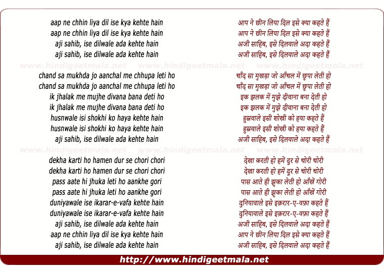 lyrics of song Aap Ne Chhin Liya Dil Ise Kya Kahte Hai