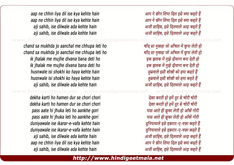 lyrics of song Aap Ne Chhin Liya Dil Ise Kya Kahte Hai