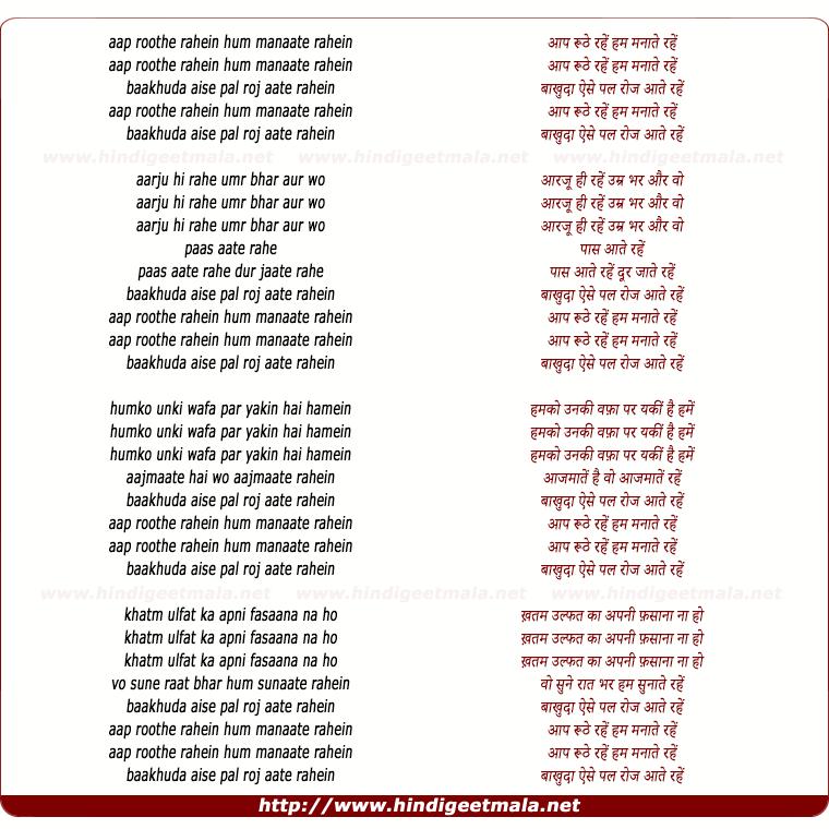 lyrics of song Aap Roothe Rahein Hum Manate Rahein