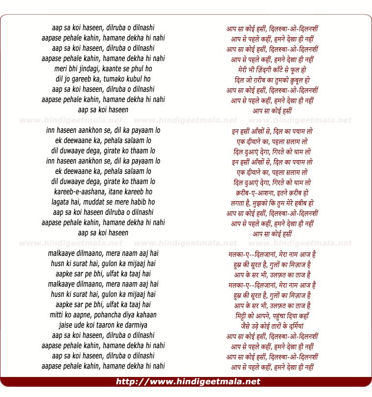lyrics of song Aap Sa Koi Haseen