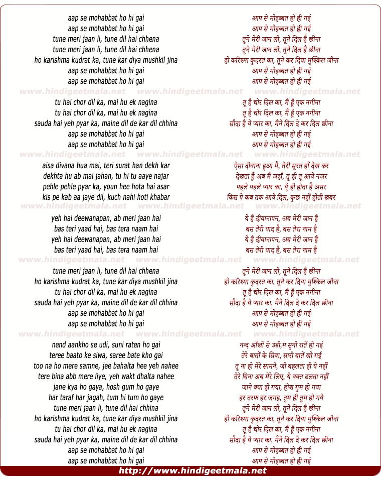lyrics of song Aap Se Mohabbat Ho Hee Gai