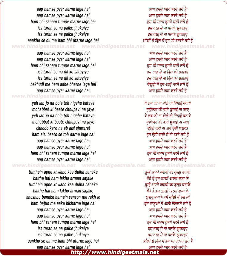 lyrics of song Aap Hamse Pyar Karne Lage Hai