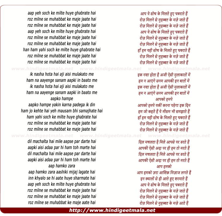 lyrics of song Aap Yeh Sochake Milate Huye